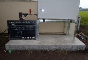 11-ヒートポンプ設置