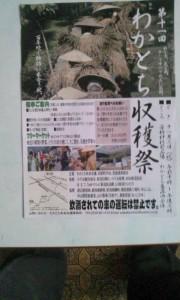 20151028072426  若栃収穫祭