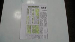 IMG_1815  県が地中熱利用設備に家庭内向けの補助金の記事が日報に